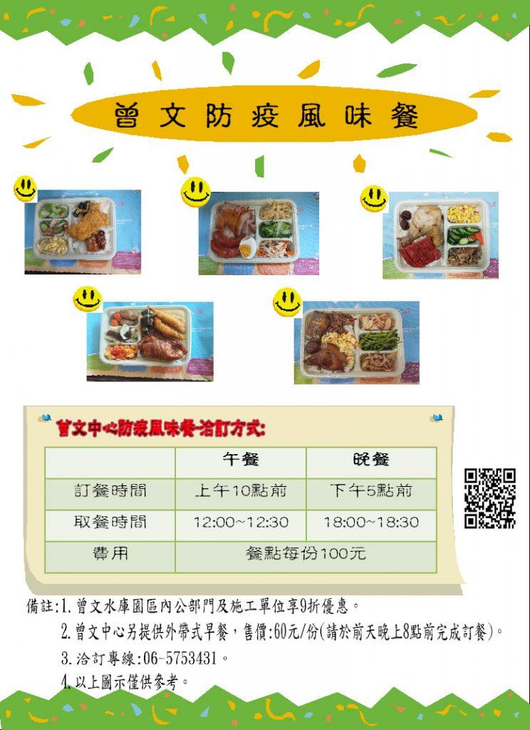 防疫風味餐盒